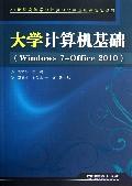 大学计算机基础(Windows7+Office2010 21世纪高等学校计算机公共基础课规划教材)