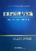 ERP原理与实施(十二五高职高专规划教材)/精品系列