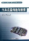 汽车底盘构造与维修(中等职业学校汽车运用与维修专业规划教材)