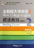 全新版大学英语阅读教程(通用本2教师手册第2版十二五普通高等教育本科***规划教材)