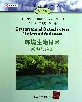 环境生物技术(原理与应用翻译版)/大学环境教育丛书