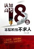 认知高考18步(志愿填报不求人)