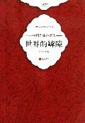 世界的罅隙(中国先锋小说选)/新世纪文学突围丛书