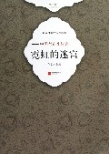 霓虹的迷宫(中国都市小说选)/新世纪文学突围丛书