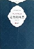 走失的风景(70后作家小说选)/新世纪文学突围丛书