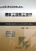 防水工程施工技术/建筑工程施工技术培训丛书