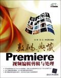 数码典藏(附光盘Premiere视频编辑剪辑与处理)