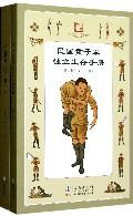民国童子军独立生存手册(上下)