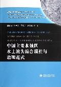 中国主要水蚀区水土流失综合调控与治理范式