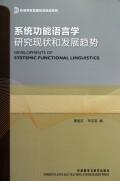 系统功能语言学研究现状和发展趋势/外语学科发展状况综述系列