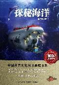 探秘海洋/中国科普大奖图书典藏书系