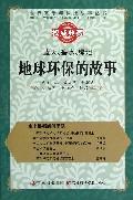 蓝天碧水绿地(地球环保的故事)/世界五千年科技故事丛书
