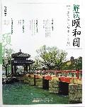 解读颐和园(一座园林的历史和建筑)