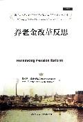 养老金改革反思/诺贝尔经济学奖获得者丛书
