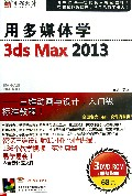 DVD-R用多媒体学3ds Max2013(3碟装)