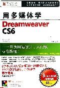 DVD-R用多媒体学Dreamweaver CS6(3碟装)