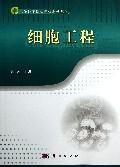 细胞工程(生命科学核心课程系列教材)