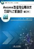 Access数据库应用技术习题与上机指导(第3版高等院校计算机应用技术规划教材)