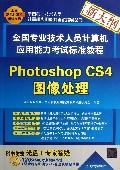 Photoshop CS4图像处理(附光盘新大纲全国专业技术人员计算机应用能力考试标准教程)/全国专业技术人员计算机应用能力考试指导丛书