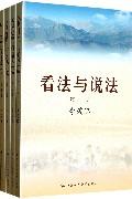 看法与说法(共4册)