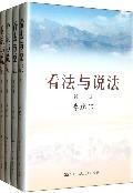 看法与说法(共4册)(精)