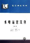 水电站建筑物(第2版高等学校教材)