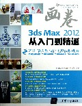 3ds Max2012从入门到精通(附光盘)/清华社视频大讲堂大系