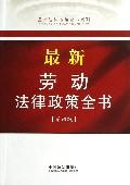 *新劳动法律政策全书(第4版)/*新法律政策全书系列