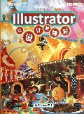 Illustrator让设计*精彩(附光盘全彩印刷)