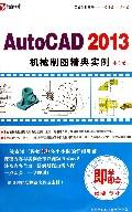 DVD-R AutoCAD2013机械制图精典实例<中文版>即学即会(2碟装)