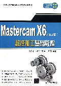 Mastercam X6数控加工基础教程(第2版CAD\CAM技能型人才培养规划教材)