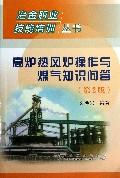 高炉热风炉操作与煤气知识问答(第2版)/冶金职业技能培训丛书