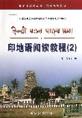 印地语阅读教程(2印度语言文学***特色专业建设点系列教材)