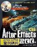 After Effects CS6影视栏目包装案例精粹200+(附光盘)