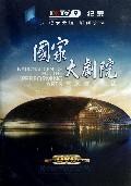 DVD国家大剧院