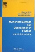 金融中的数值方法和优化