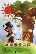 王石匠变太阳/儿童故事