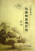 张奎彬医学引阶/近代辽宁名医遗珍丛书