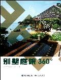 别墅庭院360°