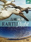 DVD鸟瞰地球(2碟装)