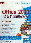 DVD-R Office2013全面精通视频教程<中文版>(11碟装)
