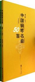 中国钢琴名曲50首(上下)图片