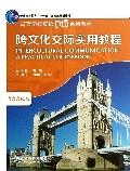 跨文化交际实用教程(语言文化类高等学校英语拓展系列教程)