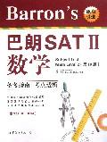 巴朗SATⅡ数学(附光盘**0版原版引进)