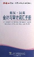 英汉汉英会计与审计词汇手册/外教社英汉汉英百科词汇手册系列