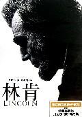 DVD-9林肯