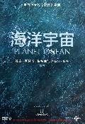 DVD-9海洋宇宙