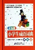 小学生成语词典(彩色版)(精)/小学生必备工具书系列