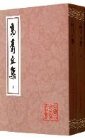 高青丘集(上下)/中国古典文学丛书