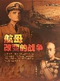 DVD航母改变的战争(3碟装)